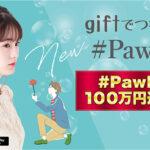 SNSに投稿して賞金100万円をもらっちゃおう!ギフト繋がるマッチングアプリ「PawPaw」