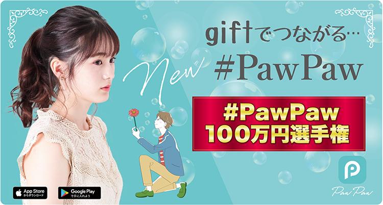 PawPaw100万円選手権