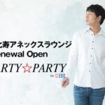 婚活気運上昇でPARTY☆PARTYの恵比寿アネックスラウンジが拡大リニューアル