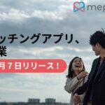 meple(ミープル)新登場!【いいね!なし】ビデオ通話から速攻マッチングの新サービス