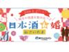 1月27日(土)埼玉で「日本酒×出会い」の「街コン」開催〜SAITAMA婚活コミッション事業